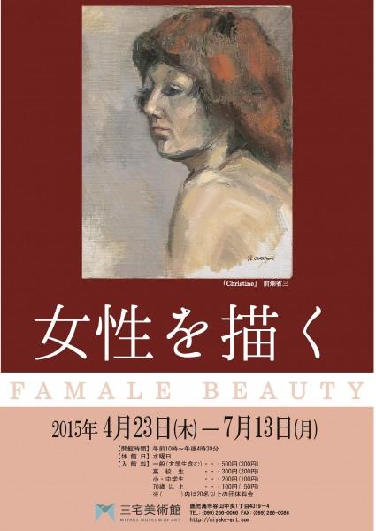 女性を描く展ポスター