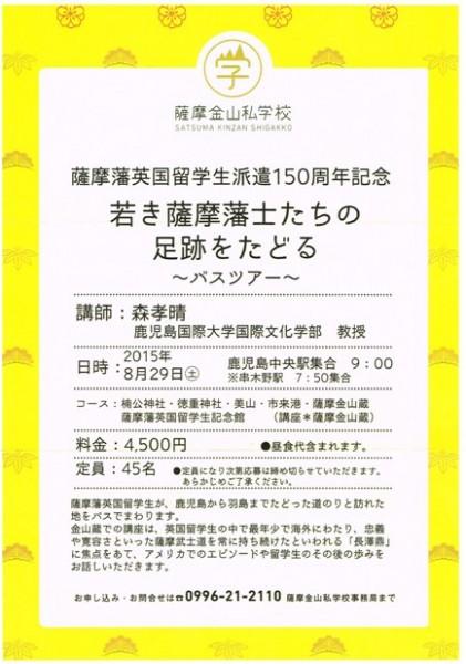 kinzan20150724_0000