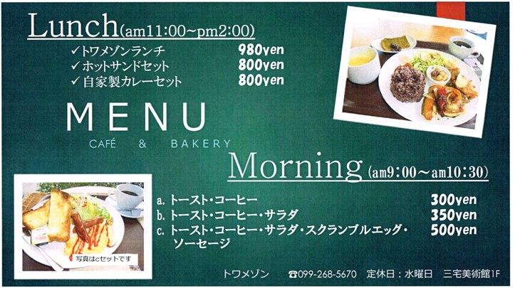 menu20160130_0000