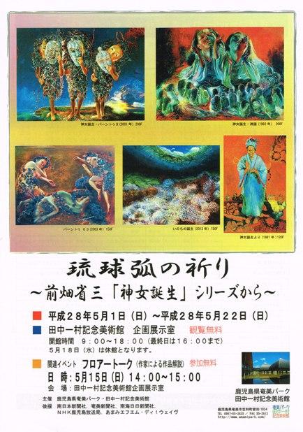 琉球弧の祈り20160510_0000