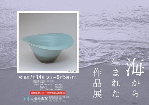 s海から生まれた作品展焼物チラシ